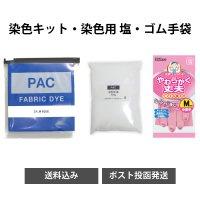 染色キット+染色用 塩+ゴム手袋 [送料込み・ポスト投函発送]
