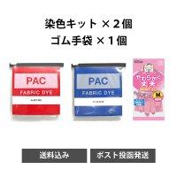 染色キット2個+ゴム手袋 [送料込み・ポスト投函発送]